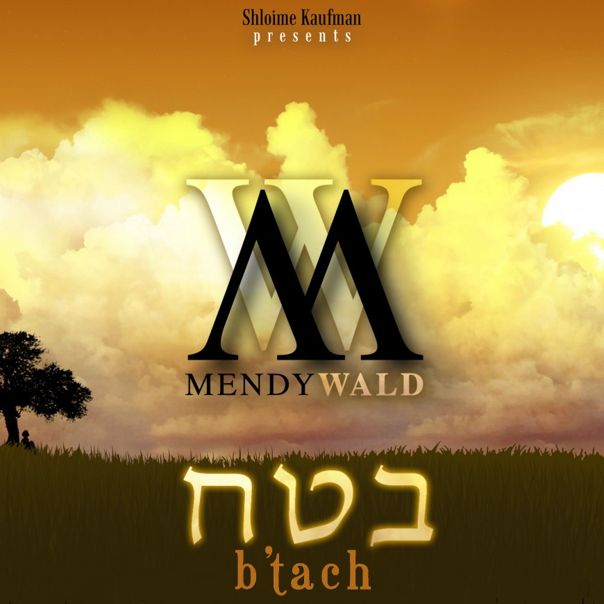 """Mendy Wald Releases New Single """"B'tach"""""""