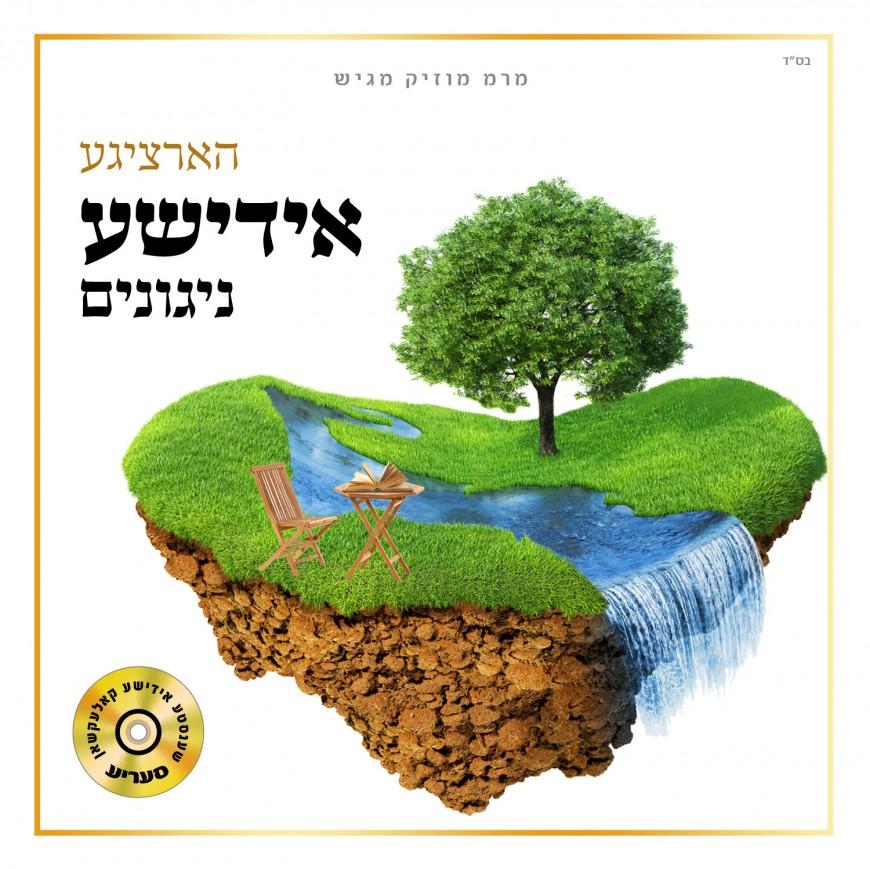 Hartziga Yiddisha Niginim