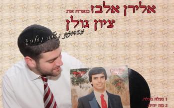 Eliran Elbaz Hosts Tzion Golan – Na'Aleh Na'leh Medley