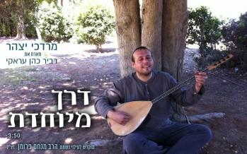 "Mordechai Yitzhar & Dvir Cohen In A Duet ""Derech M'Yuchedet"""