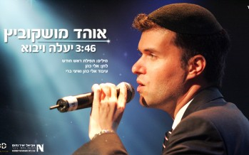 "In Time For Rosh Chodesh Tammuz OHAD Releases A New Single ""Yaaleh Veyavo"""