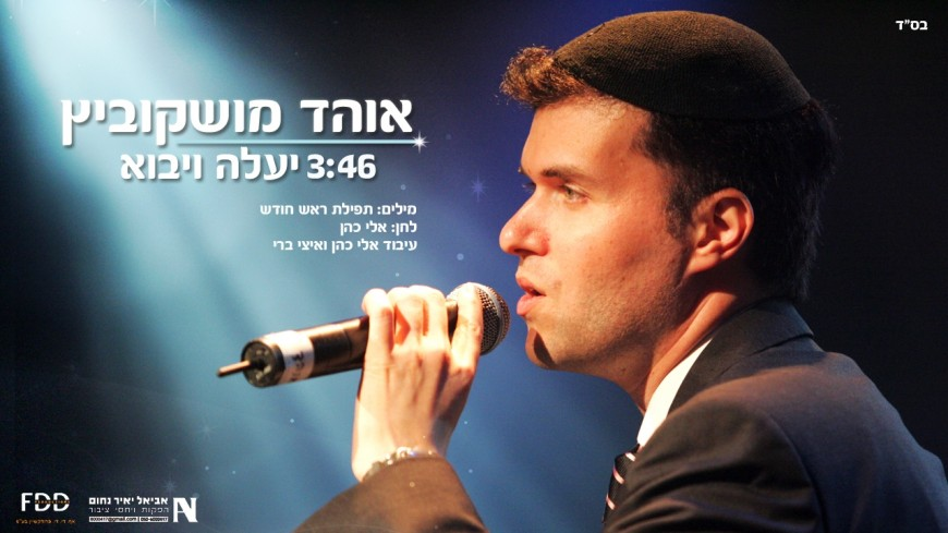 "Ohad Moskowitz Releases ""Yaaleh Veyavo"" Acapella Version"