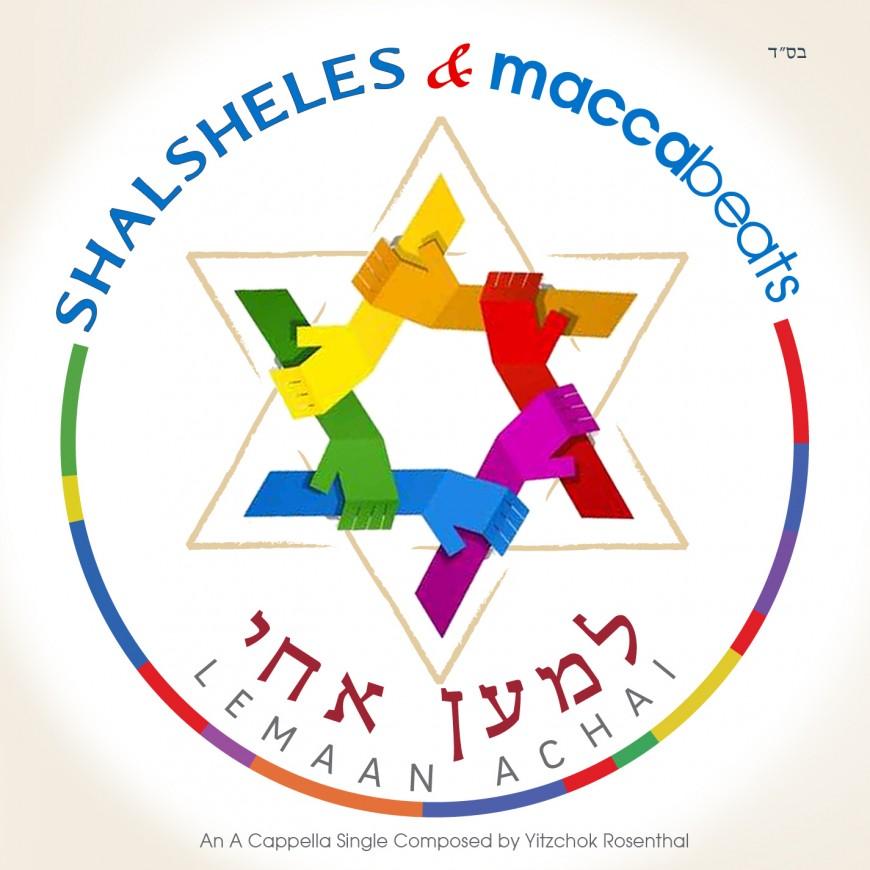 Shalsheles & The Maccabeats – Lmaan Achai
