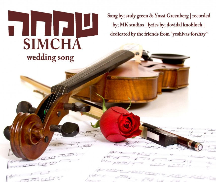 """New Wedding Song """"SIMCHA"""" Performed By Sruly Green & Yossi Greenberg"""