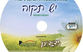 Yedidim Choir Release Yiddish Version of Yesh Tikvah