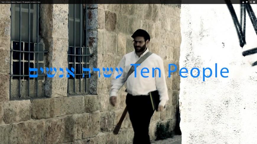 Aaron Razel – Asarah Anishim | אהרון רזאל – עשרה אנשים