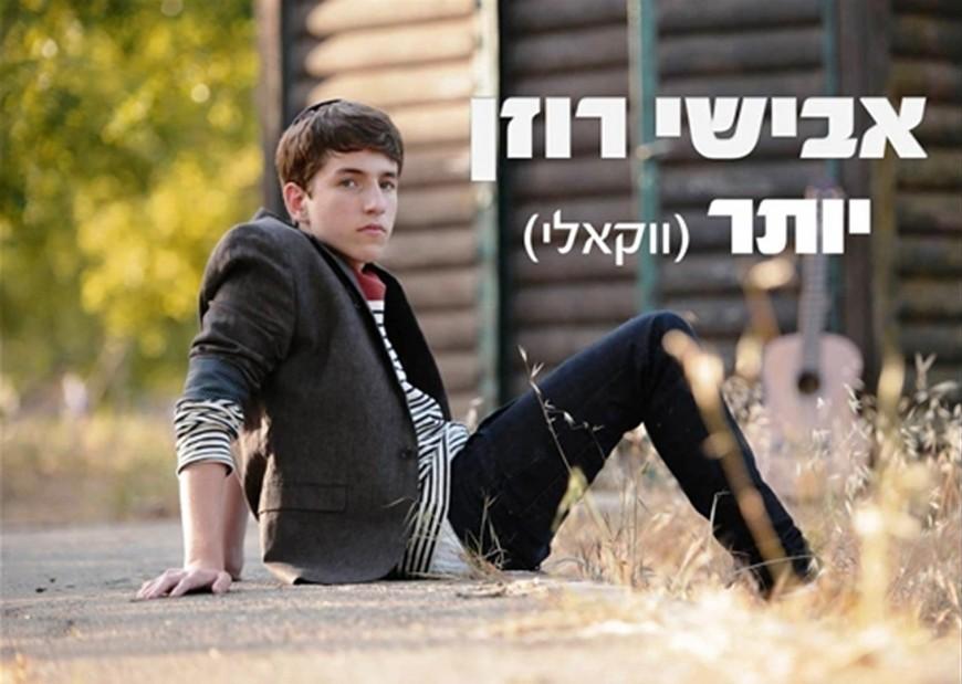 "Avishai Rosen With An Acapella Version of His Hit Song ""Yoter"""