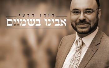 "Dudu Deri With The Hit of The Summer ""Avinu SheBashamayim"""