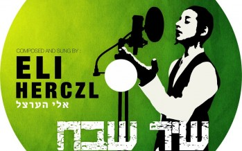 "Eli Herczl Releases A New Song ""Shir Shevach"" In Honor of His Bar Mitzvah"