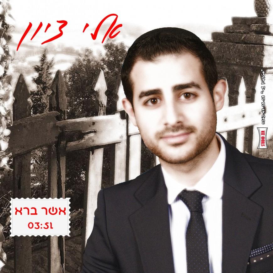 """Eli Zion """"Asher Bara"""" His Second Single"""