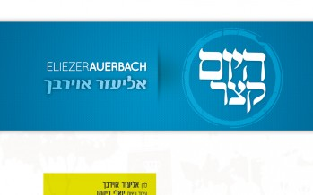 Chasidic Music From South Africa: Introducing Eliezer Auerbach