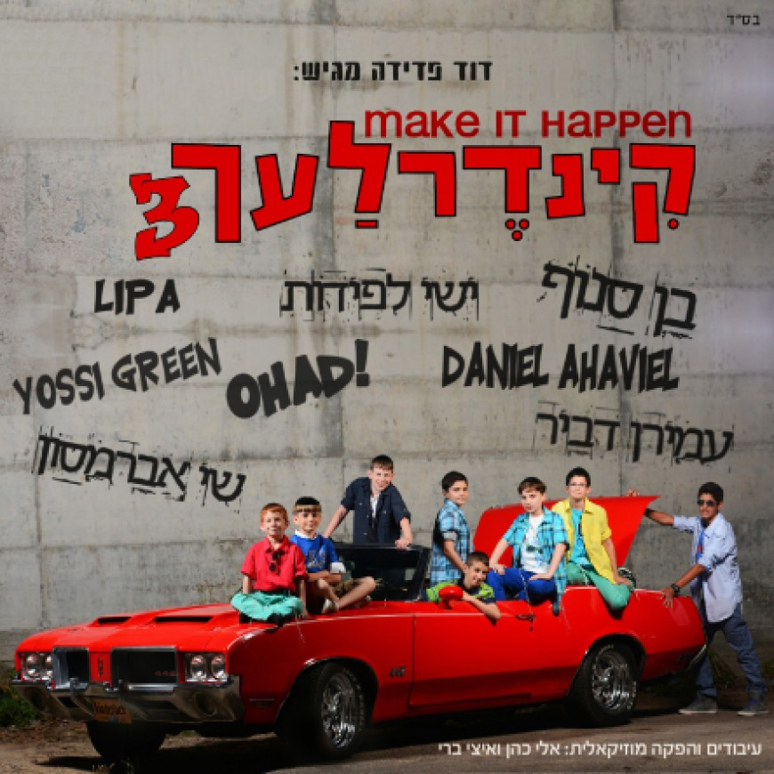 Kinderlach 3: Make It Happen New album To Be Released With  Special Tu B'Av Performance