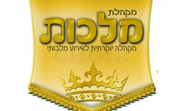 Introducing The Second Vocal Single from The Malchus Choir: Yeshorru Shom Renono-ישוררו שם רנני