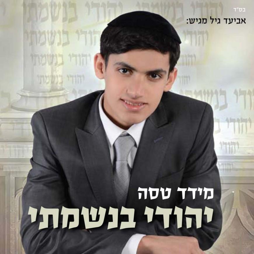 "Meydad Tasa Releases His Eighth Album ""Yehudi Benishmati"""