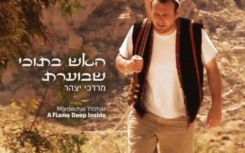 """Ha'Eich She'B'tochi Bo'eret"" Mordechai Yitzhar's New Album Featuring Friends"