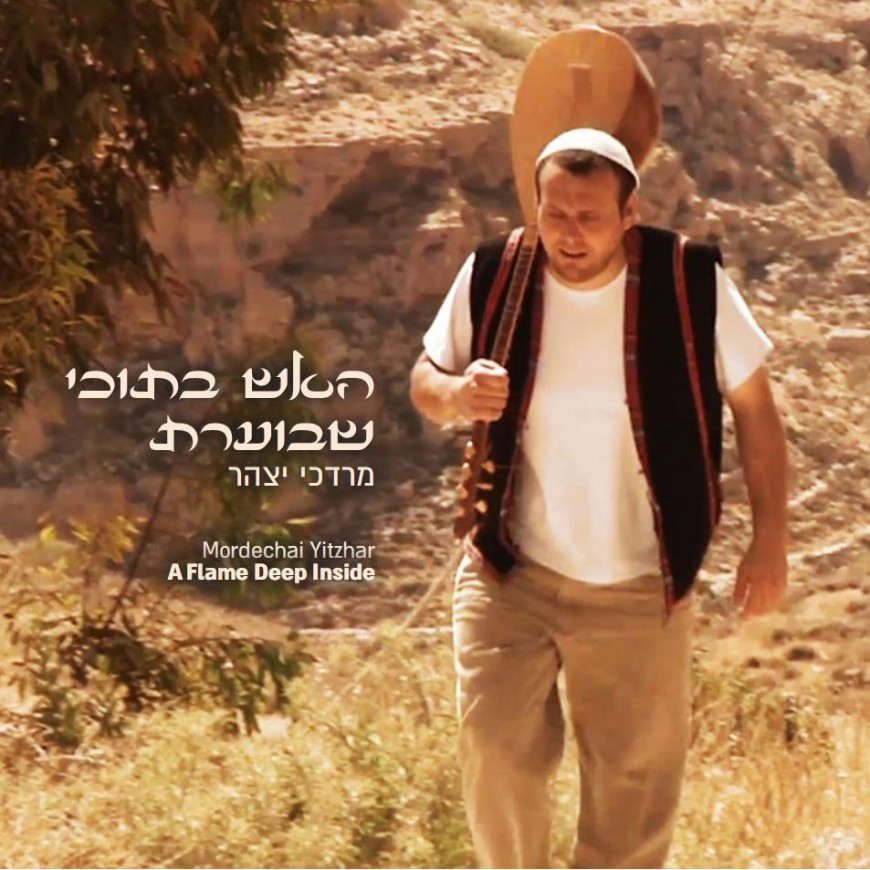 """Ha'Eich She'B'tochi Bo'eret"" Mordechai Yitzhar's New Album Featuring Friends"