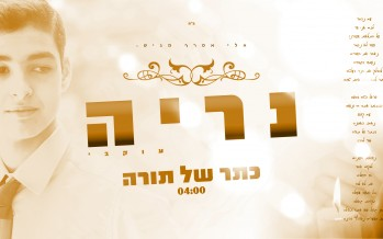 New Single Neriyah Okvi – Keter Shel Torah