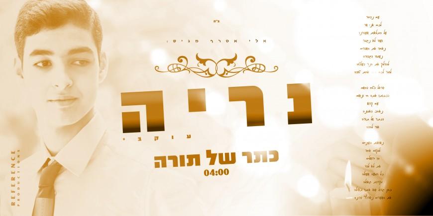 New Single Neriyah Okvi – Keter Shel Torah