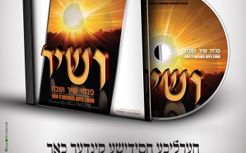 New Album V'sheer by the Shir V'shevach Boys Choir