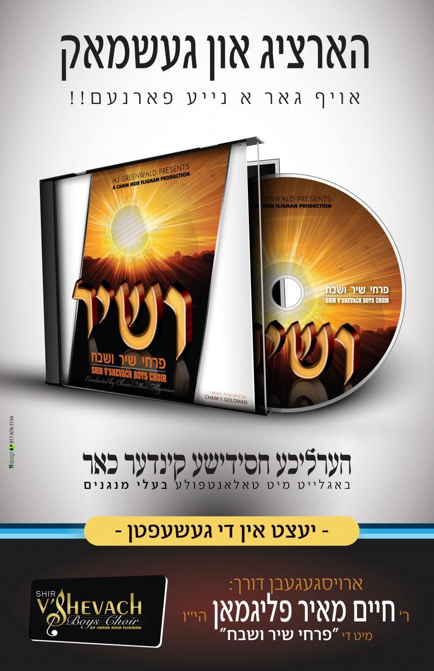 New Album V'sheer by the Shir V'shevach Boys Choir