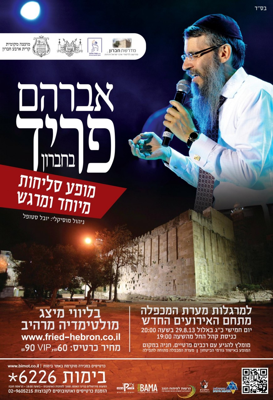 Avraham Fried Special Selichos Concert