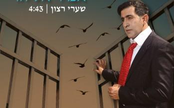 """Elul: Amir Eliyahu With A New Single """"Shaarei Ratzon"""""""