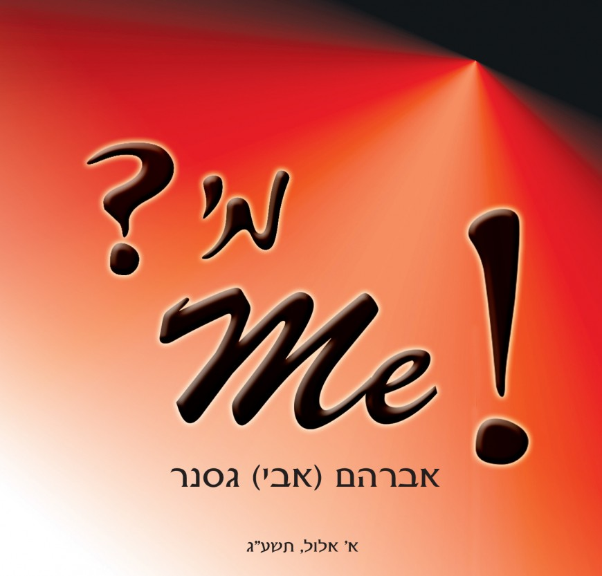 The First Single From His Upcoming Second Album Avi Gasner – Mi?!