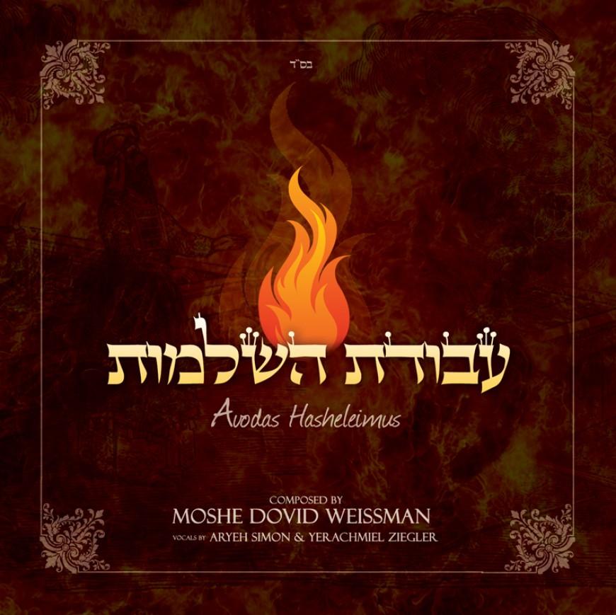 Brand New Single from Moshe Dovid Weissman!