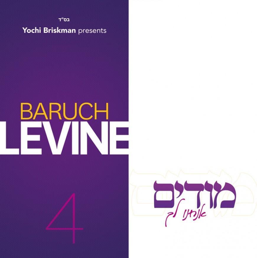 Yochi Briskman Presents: Baruch Levine 4 – Modim Anachnu Loch