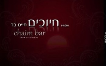 "Chaim Bar With A New Single ""Chiyuchim"""