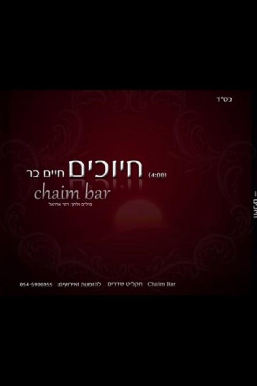 """Chaim Bar With A New Single """"Chiyuchim"""""""