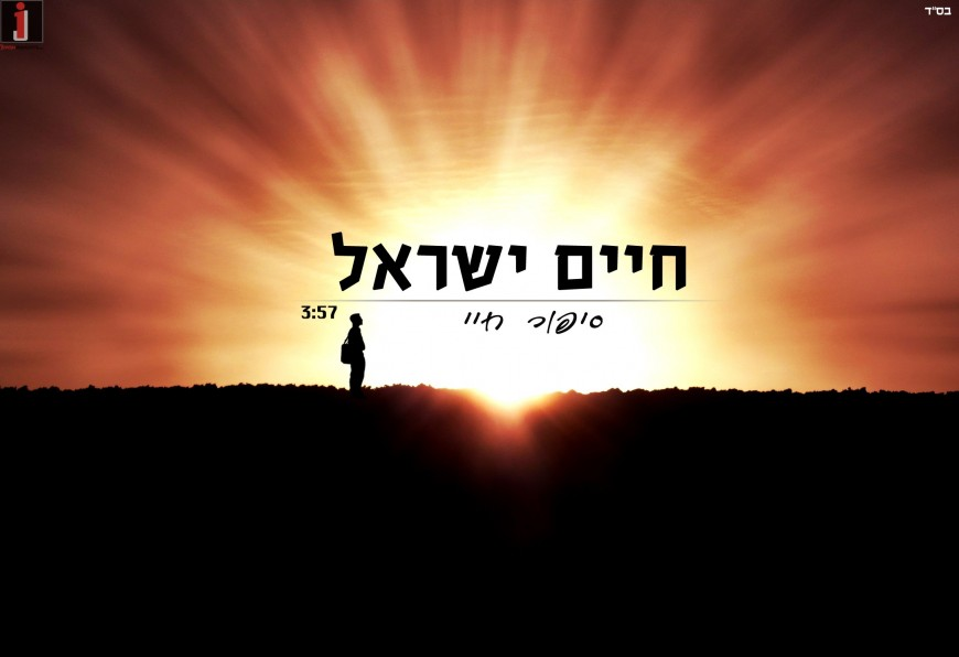 """Chaim Israel """"Sipur Chayay"""" A Powerful Ballad The Second Single From His Upcoming 13th Album"""