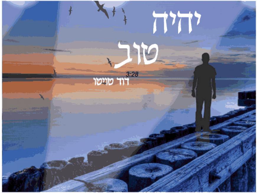 Dovid Touitou – Yihiyeh Tov