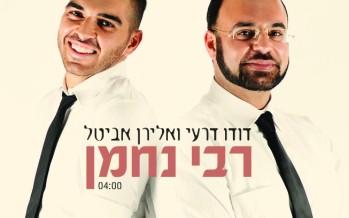 Dudu Deri & Eliran Avital – Rabbi Nachman