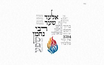 Elad Shaer – Rabbi Nachman