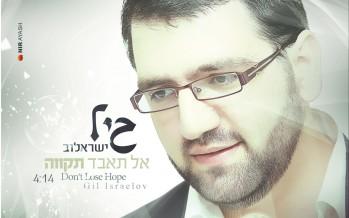"The Second Single From Singer Gil Yisraelov ""Al T'Abeid Tikvah"""