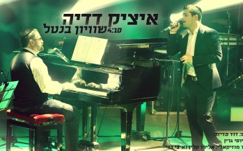 "Charedi Singer Itzik Dadya Gets Drafted To Tzahal & Releases A New Single ""Shivyon Banetel"""