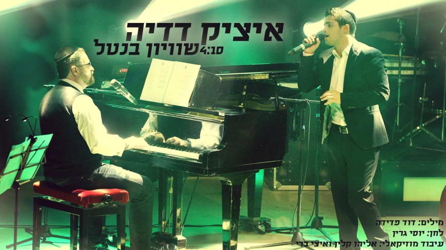 """Charedi Singer Itzik Dadya Gets Drafted To Tzahal & Releases A New Single """"Shivyon Banetel"""""""