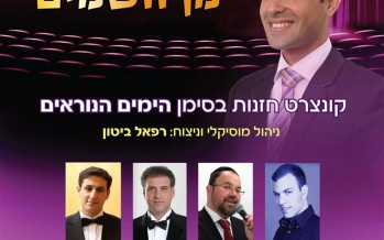 Kolot Min Ha'Shamayim: A Concert of Chazzanut Featuring Songs from the Yomim Noraim.