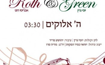 "Yossi Green Presents: Avremi Roth ""Hashem Elokim"" First Single from the Album ""Roth & Green"""