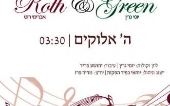 "Yossi Green Presents: Avremi Roth ""Hashem Elokim"" First Single from the Album ""Roth & Green"""