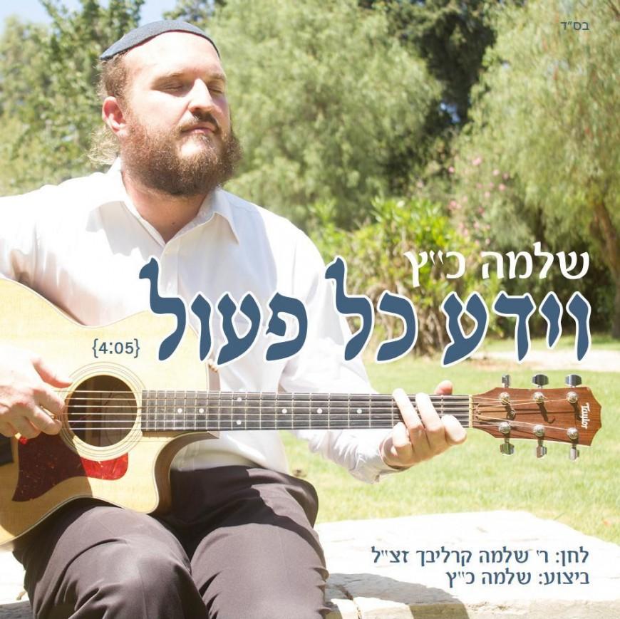 A Hidden Treasure From Shlomo Carlebach For Yom Tov: Shlomo Katz – Veyede Kol Paul