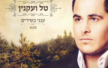 Tal Vaknin – Aneni B'Shirim
