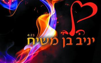 """Yaniv Ben Moshiach Returns With The Summer Hit """"Halev"""""""