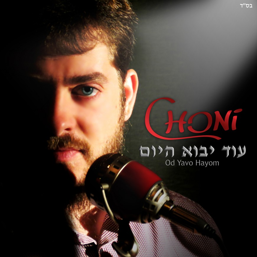 Choni Grunblatt Releases Second Original Single