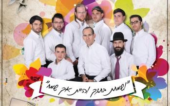 Moetzet Ha'Shirah Ha'Yehudit