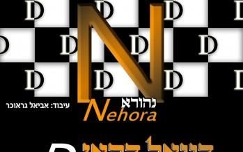 """Aviel Graucher Presents: Daniel Dahan """"Nehora"""""""