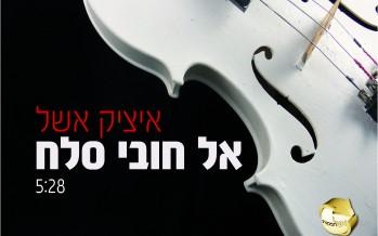 """El Chovi Selach"" Itzik Eshel Releases The First Single From His Upcoming Shirei Shabbat 2 Album"