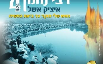 """Itzik Eshel Rabbi Nachman 4 """"Haesh Sheli Tukad"""""""
