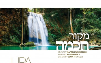 LIPA SCHMELTZER: From Airmont to Uman in Song